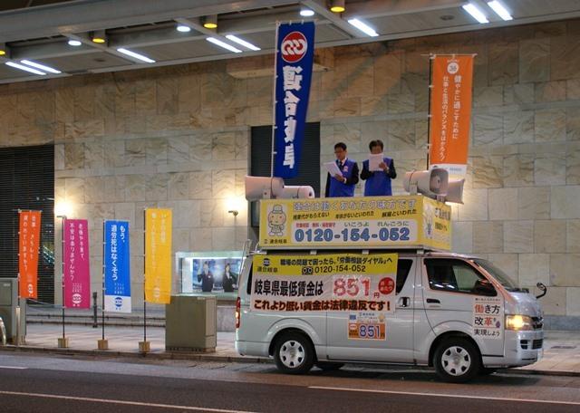 デーセント・ワークと岐阜県最低賃金の改正をアピール