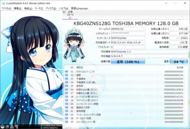 surface_laptop_crystaldiskinfo.png