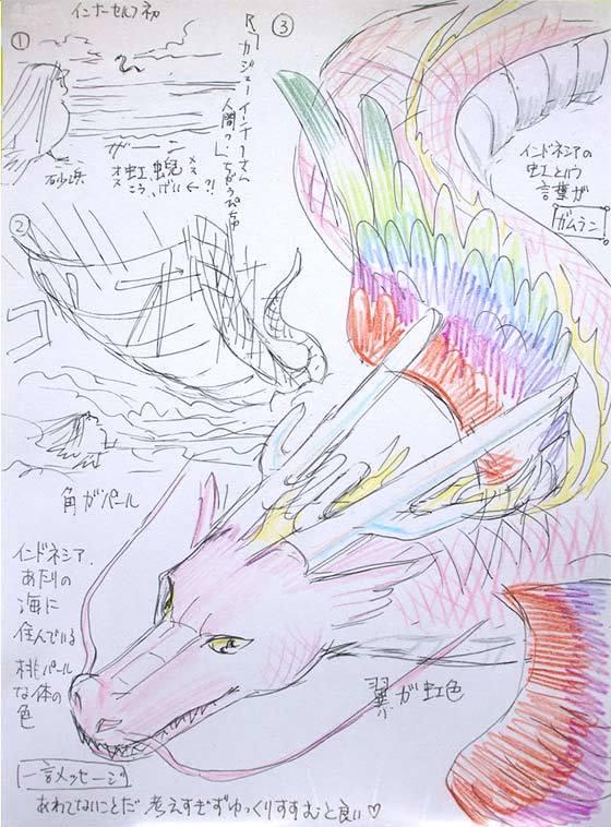 インドネシアの虹龍さん