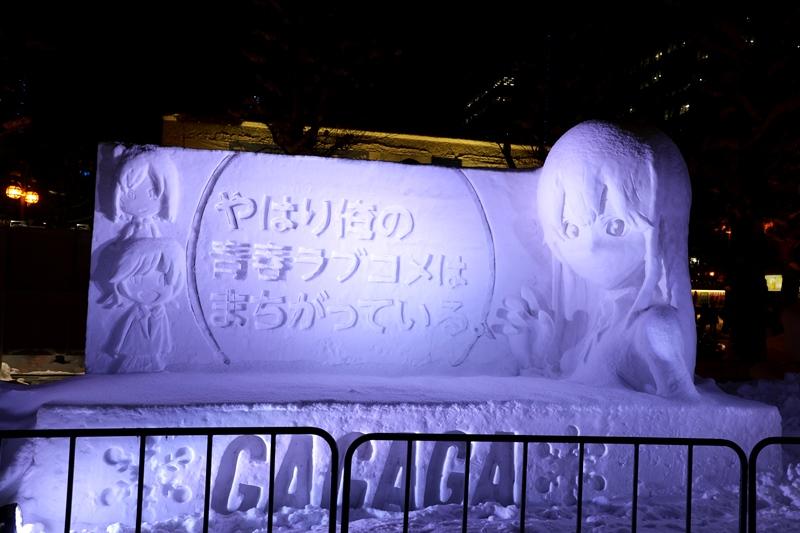 さっぽろ雪まつり20200206