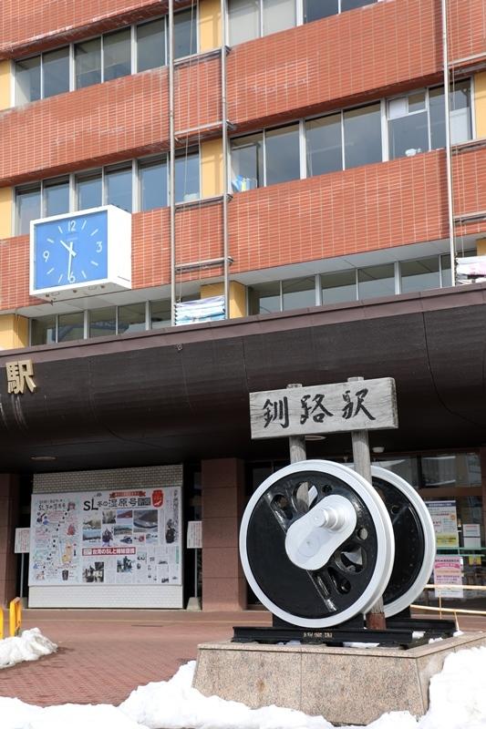 釧路駅1200213