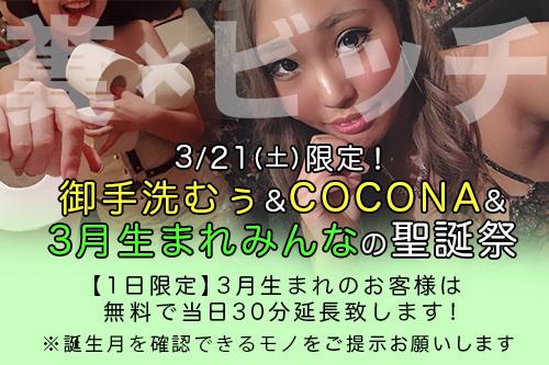fc2blog_202003060642089b8.jpg