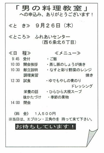 s-1178-1男の料理教室
