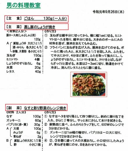 s-1178-2料理メニュー1