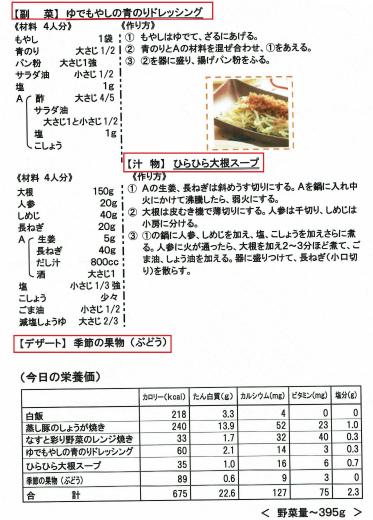s-1178-3料理メニュー2