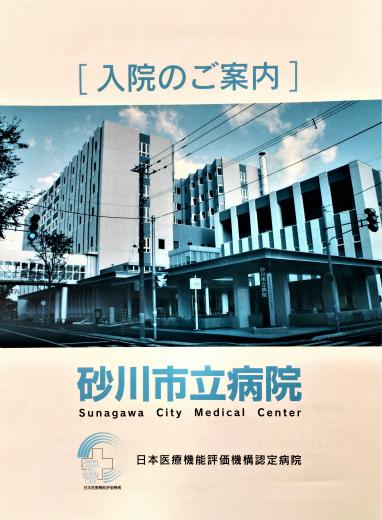 s-1202-2入院案内