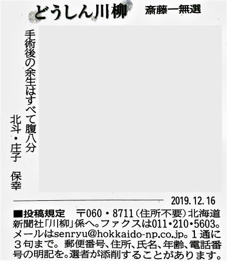 s-1202-5どうしん川柳