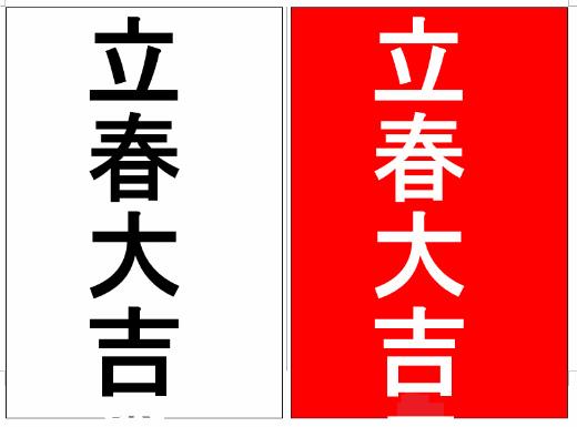 s-20200205-2立春大吉
