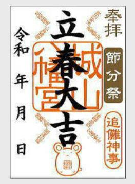s-20200205-3城山八幡宮