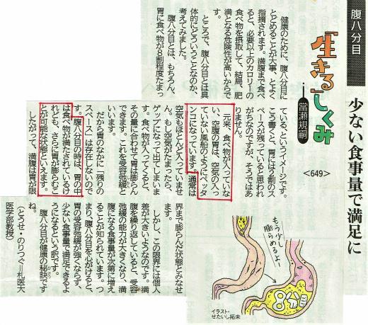 s-20200322-5腹八分目・道新