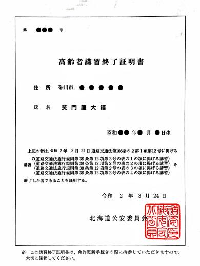 s-20200324-3証明書