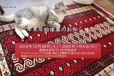 nenmatsunenshi_kyugyo2019.jpg