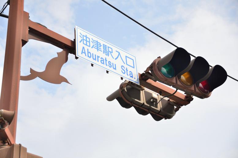 デザインアームと電材分割(茶) 〈宮崎県日南市・油津駅入口〉