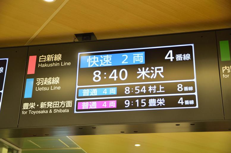 1/6-9 東北まったり乗りつぶしツアー2020 その6(新潟→坂町) 快速べにばなに乗る