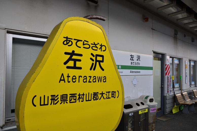 1/6-9 東北まったり乗りつぶしツアー2020 その11(山形→左沢→新庄) 左沢線に乗る