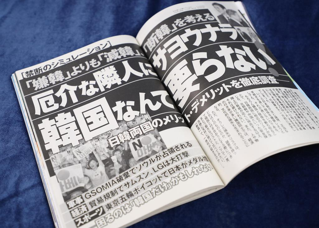 lif1909020033-p1_9月13日号の週刊ポスト=2日、東京都千代田区(納冨康撮影)