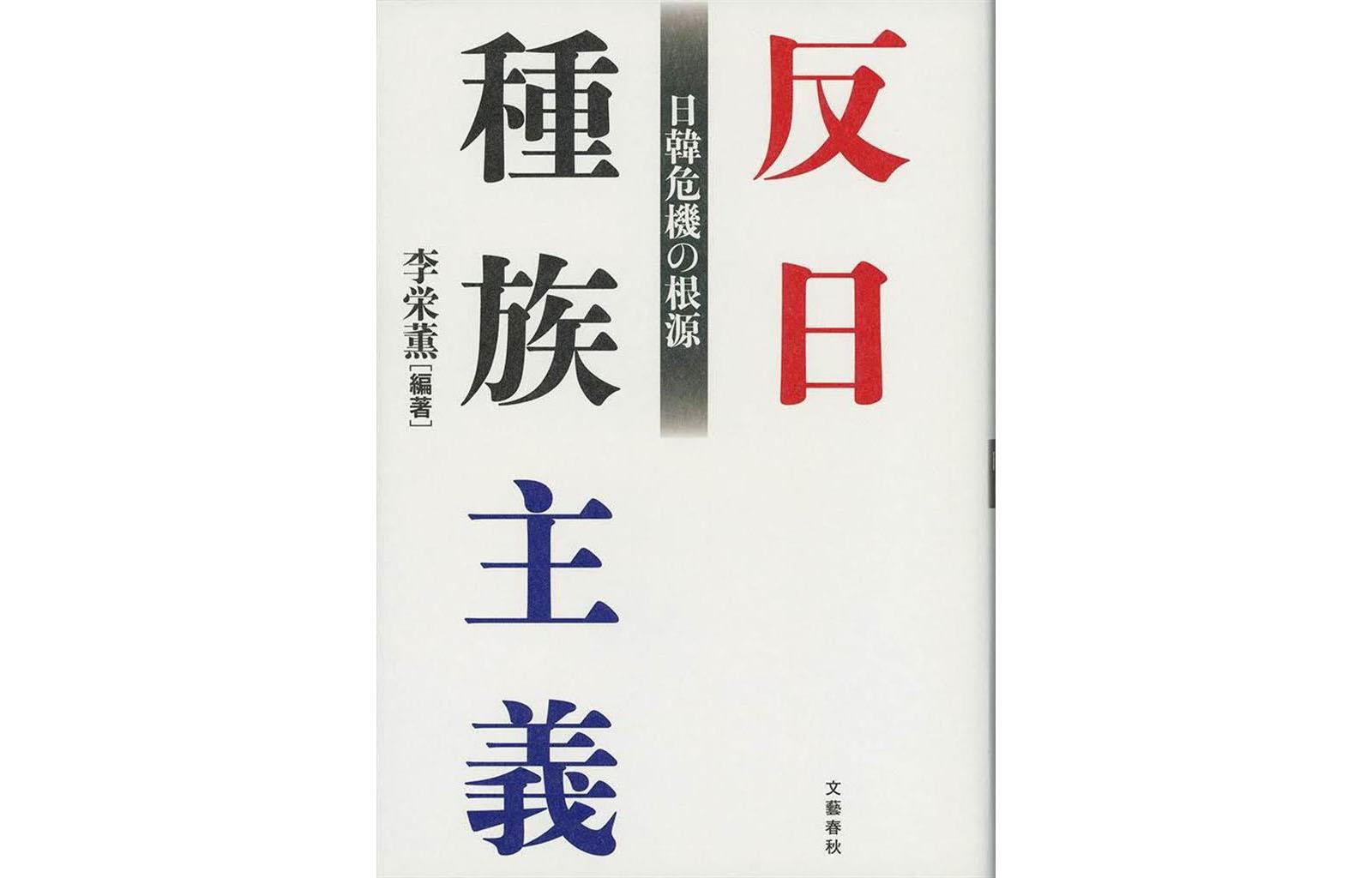 prm1911190007-p1_韓国でベストセラーになった「反日種族主義」の日本語版