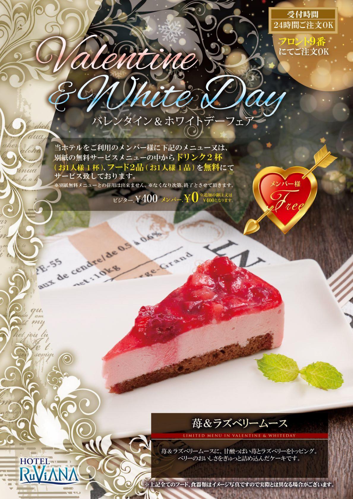 2020年01月A4バレンタイン&ホワイトデールヴィアーナ