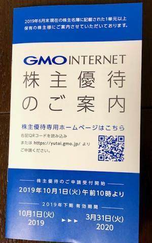 GMOインターネット_2019⑤