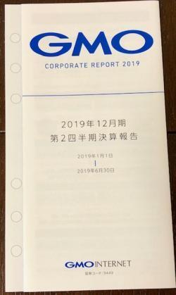 GMOインターネット_2019③