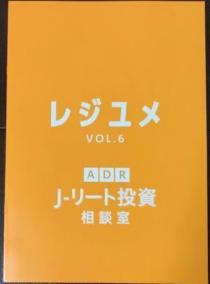 ADR_2019④