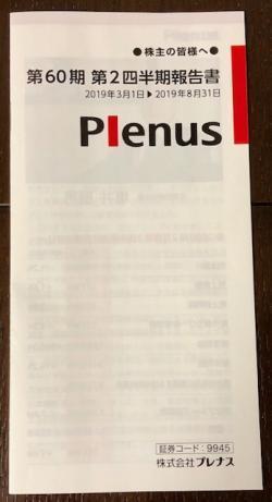 プレナス_2019⑥