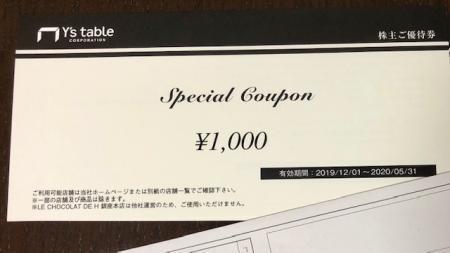 ワイズテーブルコーポレーション_2019③