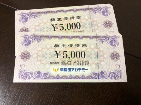 早稲田アカデミー_2019⑧