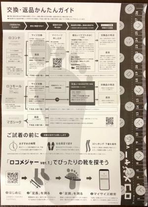 ロコンド_2019③