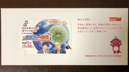 朝日放送GHD_2019⑪