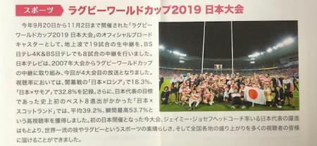 日本テレビHD_2019⑩