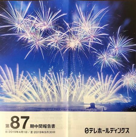 日本テレビHD_2019⑧