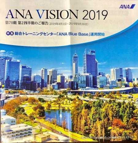 ANA_2019⑤