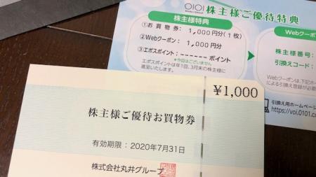 丸井グループ_2019⑭