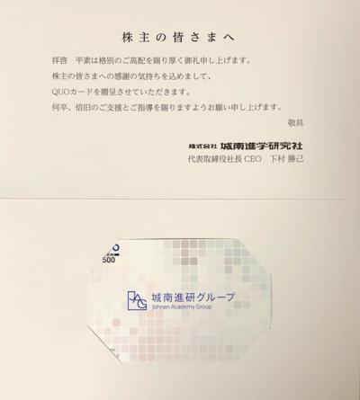 城南進学研究社_2019⑥