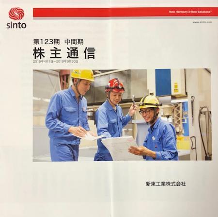 新東工業_2019