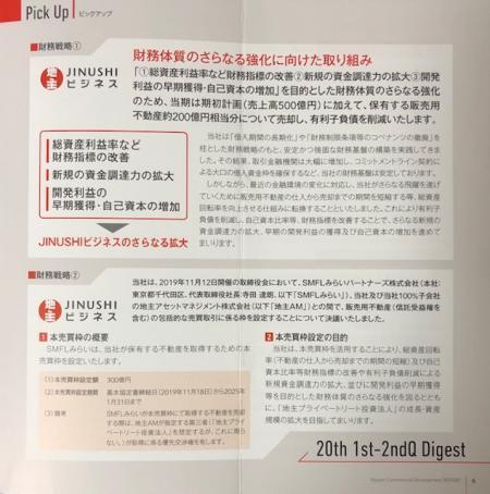日本商業開発_2019⑦