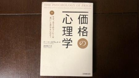 価格の心理学_2019