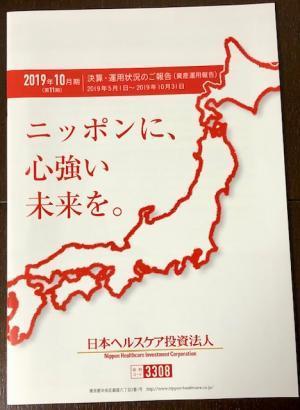 日本ヘルスケア投資法人_2020