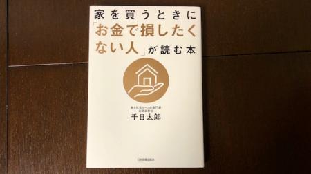 家を買うときに「お金で損したくない人」が読む本_2020