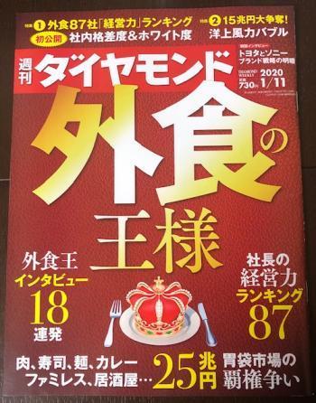 週刊ダイヤモンド_2020