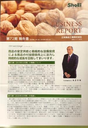 正栄食品工業_2020