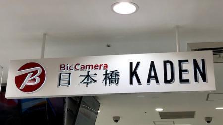 ビックカメラ_2020