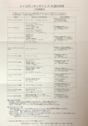 山形旅行_2020②