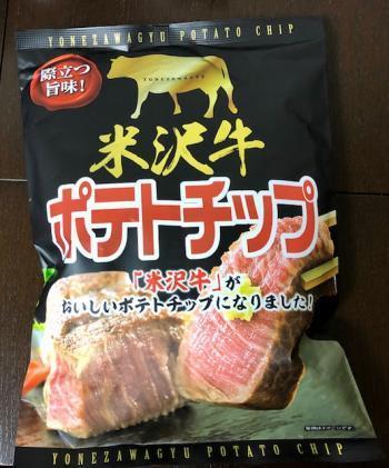 米沢牛ポテトチップス_2020