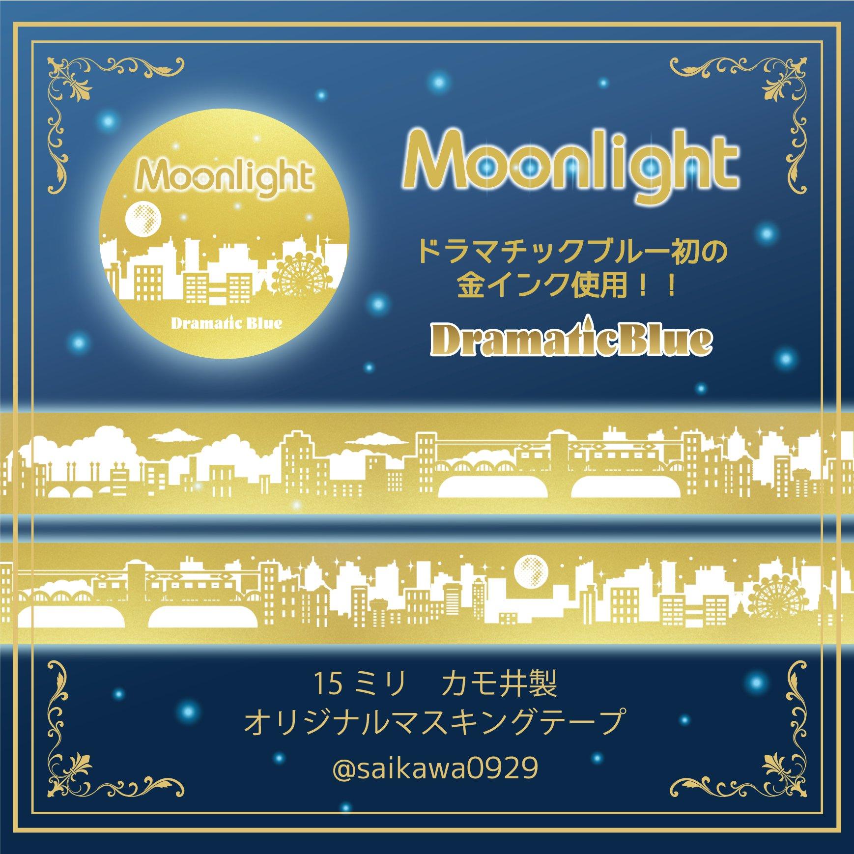 Moonlightメイン画像