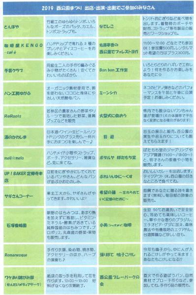 nishikouen2.png