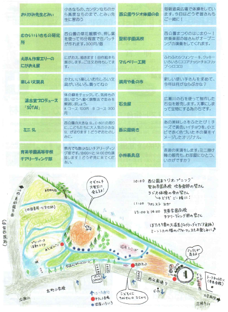 nishikouen3.png
