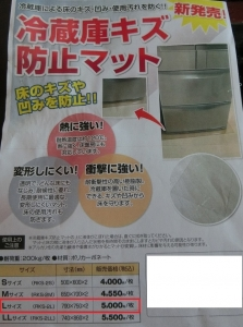 冷蔵庫&テレビ3
