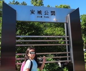 安城公園1